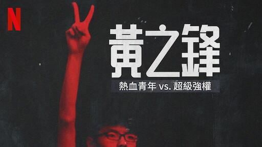 黃之鋒:熱血青年 vs. 超級強權