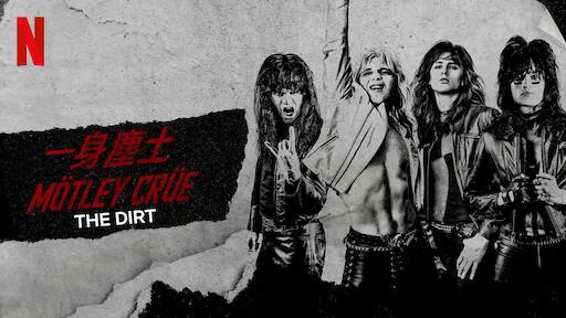 一身塵土:M?tley Crüe