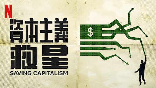 資本主義救星