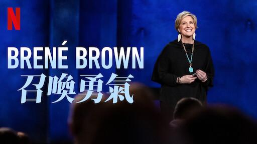 Brené Brown:召喚勇氣