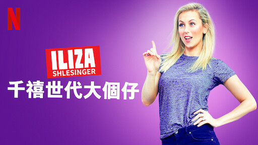 Iliza Shlesinger:千禧世代大個仔