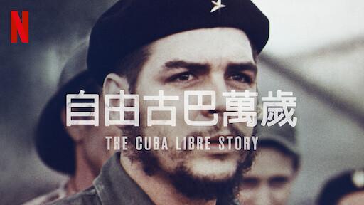自由古巴萬歲