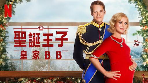 聖誕王子:皇家 BB