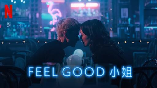 Feel Good 小姐
